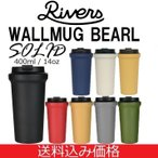 送料込価格 リバーズ  タンブラー RIVERS WALLMUG TUMBLER BEARL SOLID ウォールマグ バール ソリッド オシャレ 蓋付き保温 保冷コップ  コーヒー