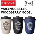 送料込み価格RIVERS WALLMUG SLEEK  WOODBERRY リバーズ ウォールマグ スリークウッドベリーモデル  オシャレ 蓋付き保温 保冷コップ  コーヒー 食洗機OK