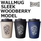 RIVERS WALLMUG SLEEK  WOODBERRY リバーズ ウォールマグ スリークウッドベリーモデル  オシャレ 蓋付き保温 保冷コップ  コーヒー 食洗機OK