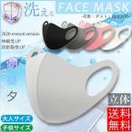 マスク 洗えるマスク 通気性 夏用 涼しい 蒸れない ウレタンマスク レギュラーサイズ ピンク グレー 黒 ライトグレー 在庫あり