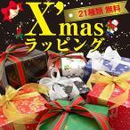 X'mas 選べる21種 無料クリスマスラッピング リボン3種 包装紙7種   商品ご購入時に一緒に買物カゴへ