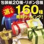 選べる160種 無料ラッピング リボン8種 包装紙20種   商品ご購入時に一緒に買物カゴへ