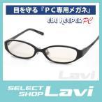 PC専用メガネ ブルーライトをカット 軽量素材 アイキーパーPC EK-001 C-90 ブラック 眼鏡 ラッピング無料