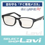 【ノンブランド】軽量素材 PC専用メガネ