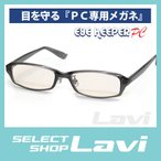 PC専用メガネ ブルーライトをカット 軽量素材 アイキーパーPC EK-002 C-20 グレー 眼鏡 ラッピング無料