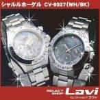 ポイント10倍 シャルルホーゲル Charles Vogele メンズ 腕時計 CV-9027 黒・白モデル 独占販売のシェル文字盤 4Pダイヤ仕様 ラッピング無料