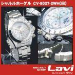 ショッピングラッピング無料 お買得 シャルルホーゲル Charles Vogele メンズ 腕時計 CV-9027-WH 白モデル 独占販売のシェル文字盤 4Pダイヤ仕様 ラッピング無料