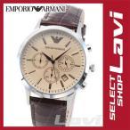 【腕時計】EMPORIO ARMANI エンポリオ アルマーニ