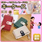 キーケース レディース 財布 二つ折り 小銭入れ キーリング カード収納 カギ 鍵 合成皮革 おしゃれ かわいい 人気 コンパクト 多機能 送料無料