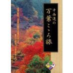 DVD 中西進の万葉こゝろ旅 シリーズ5