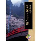 DVD 中西進の万葉こゝろ旅 シリーズ6