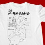 奈良県人会 オリジナルTシャツ2016