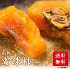柿の専門 奈良吉野いしい 完熟干し柿 「蜜珠柿」【東北、北海道、沖縄への配送は追加送料が発生する場合があります。必ず商品情報をご確認ください。】