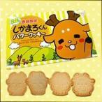しかまろくんバタークッキー(12枚入 個包装)