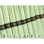 天然よもぎたあめん20束紙箱入り【太素麺】【東北、北海道、沖縄への配送は追加送料が発生する場合があります。必ず商品情報をご確認ください。】
