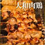 奈良県特産地鶏「大和肉鶏」の焼き鳥セット...