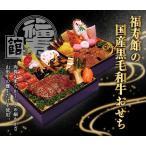ショッピング配送日指定 送料無料 奈良の名店 福寿館の国産黒毛和牛生おせち 2段重 3〜4人前