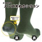 鈴木靴下 メンズ米ぬか靴下 歩くぬか袋 ほんわか