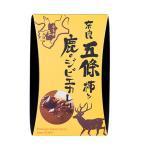 奈良・五條 柿と鹿のジビエカレー