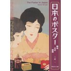 new book@ same | japanese poster | Meiji Taisho Showa era ( on person library collection )| three . one work |2003 year | purple . company