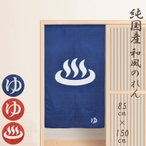 のれん 秘湯シリーズ ゆ 生地タイプ レッド ブルー メール便送料無料 日本製 85×150cm 目隠し 間仕切り おしゃれ 温泉 湯 お風呂