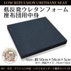 クッション 中身単品 低反発ウレタン 座布団サイズ 50cm×54cm×5cm DIY 手芸 カスタマイズ可能