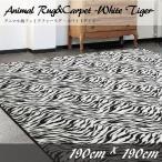 ラグ 2畳【在庫処分SALE】 Wild&Cool-さらさら肌触りのホワイトタイガー柄フェイクファー 190cm×190cm 白虎 アニマル アクセント リビングマット