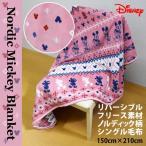 【在庫処分SALE】ノルディック柄リバーシブル ミッキーマウスフリース毛布 ピンク ブランケット シングル毛布 140cm×200cm 膝掛け ディズニー Disney