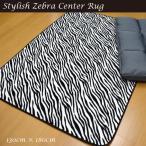 【在庫処分SALE】ラグ 1.5畳 ゼブラ ラグ 130cm×180cm Zebra シマウマ 縞馬 ホットカーペット対応 リビングラグ ラグマット モノクロ
