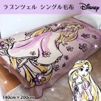 毛布 シングルサイズ ふわっふわフランネルのニューマイヤー毛布 ラプンツェル 140cm×200cm ディズニー Disney 子供部屋 …
