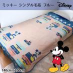 毛布 シングルサイズ ふわっふわフランネルのニューマイヤー毛布 ミッキー ブルー 140cm×200cm ディズニー Disney 子供部屋 …