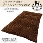 くるくるのファーが可愛いなめらかな肌触りプードルファー長座布団 ブラウン 約68×120cm  ロングクッション 11427