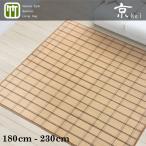 ラグ ラグマット 3畳 清涼感溢れる和モダンカジュアルな竹ラグ 京 約180×230cm ブラウン アジアン エスニック 和風 夏用