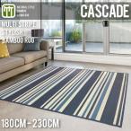 ラグ ラグマット 3畳 清涼感溢れるスタイリッシュなマルチストライプ 竹ラグ CASCADE 180cm×230cm ブルー カスケード アジアン エスニック 和風 11564