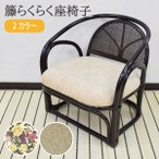 椅子 座椅子 チェア 肘掛付 らくらく籐座椅子 ベージュ 約49×50×52×30  和 モダン 天 ...