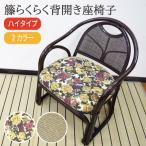 椅子 座椅子 チェア 肘掛付 ハイタイプ らくらく背開き籐座椅子 花柄 約50×53×64×38cm ...