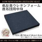 クッション 中身単品 低反発ウレタン 座布団サイズ 50cm×54cm×4cm DIY 手芸 カスタマイズ可能