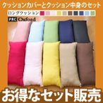 クッション ロングクッション PRC中身&カバーセット 選べる10色!オックス2 ふかふかヌードクッション 抱き枕 約43×90cm 綿 コットン お得なセット販売