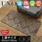 ラグ ラグマット 1畳 ふんわり柔らかいフランネルラグ UNO ウノ 約85×185cm モダン スタイリッシュ 幾何学模様 ラグ 北欧 洗える カーペット