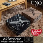 クッション あぐらクッション 角型 UNO ウノ 約40×40×15cm モダンでスタイリッシュな幾何学模様 当店オリジナルデザイン フロアスツール