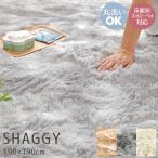 シャギーラグ - ラグ ラグマット 洗えるシャギー 2畳 約190cm×190cm SARAH サラ 毛足30mmのふわふわエアリーパイル おしゃれな5カラー