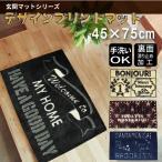 マット 玄関マット カフェ風デザインプリントマット 約45×75cm 洗えるフックマット エントランス 室内 北欧 滑り止め ロゴ おしゃれ