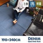 ラグ ラグマット デニムキルトラグ 3畳 約190×240cm ブルー 洗える 軽量 春夏 ホットカーペット対応 北欧 おしゃれ 無地 正方形