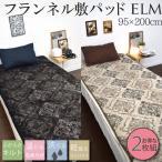 寝具 敷きパッド 敷パッド お得な2枚組 フランネル ELM エルム 約95×200cm シングル あったか おしゃれ モダン s12 bp 洗える