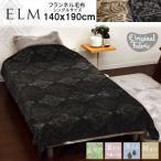 毛布 ブランケット 寝具 フランネル ELM エルム 約140×190cm シングル あったか おしゃれ お洒落 モダン 北欧 オーナメント柄 洗える