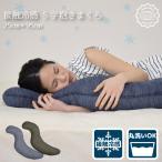 まくら 抱き枕 S字 クッション 接触冷感 約25×95cm シーナ ネイビー シンプル 大人 新生活 寝具 ベッド 布団 肩こり対策 妊婦 中綿