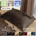 枕カバー 約43×63cm 単品 洗える 寝具 無地 フランネル Cast キャスト 冬 あったか 暖かい なめらか ふわふわ おしゃれ クッションカバー シンプル