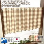 カフェカーテン 撥水加工 約145×48cm 洗える カントリーチェック おしゃれ 可愛い かわいい カジュアル ショートタイプ 目隠し メール便送料無料 小窓