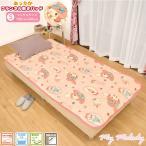 敷きパッド シングル 寝具 洗える マイメロディ あったか 敷パッド 約100×200cm フランネル生地 サンリオ 敷き毛布 ピンク 冬用 キルティング 可愛い