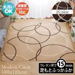 ラグ ラグマット カーペット 2畳 洗える おしゃれ    北欧 厚手 厚さ5倍 約185×185cm モダンサークル こたつ敷き